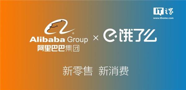 饿了么CEO王磊:阿里投入没有上限