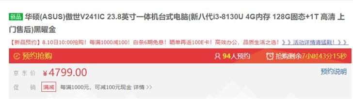 华硕推新款傲世V241IC一体机 售价4799元