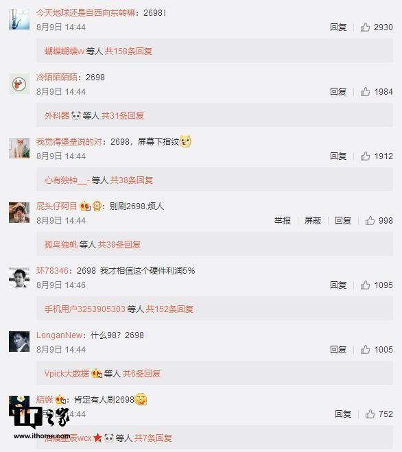 """魅族16已发布5天,雷军微博仍被""""2698""""刷屏"""