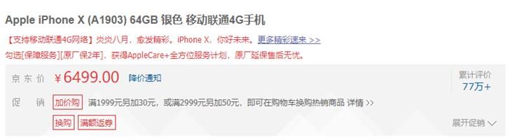 iPhone X 64GB双网通版京东开启开学大促,降至6499元