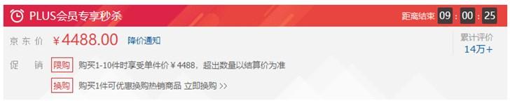 4488元,苹果iPad Pro 10.5英寸京东秒杀新低