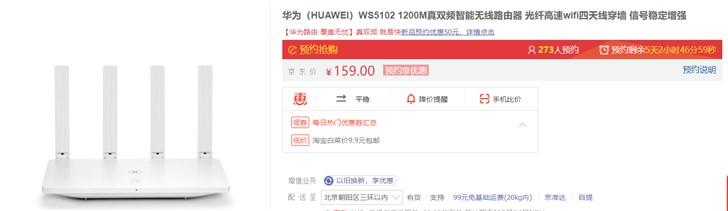 华为发布新款路由器WS5102:真双频设计,售价1