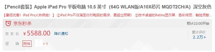 5188元,苹果iPad Pro10.5英寸+Apple Pencil套装京东秒杀