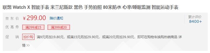 284元,联想 Watch X 米兰尼斯款智能手表特惠新低