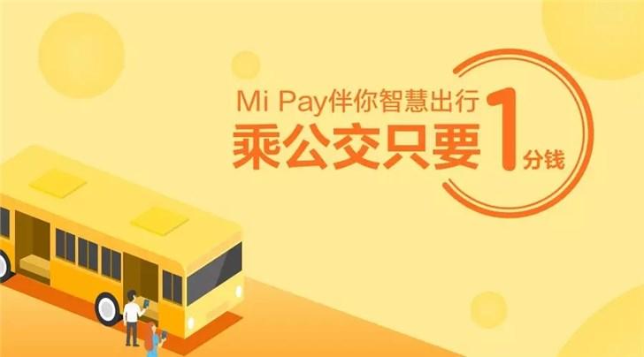 小米MI Pay 推1分钱坐公交活动:支持机型一览