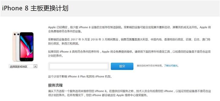 苹果确认极少数iPhone 8存在缺陷,启动主板更换计