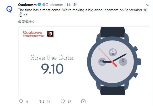 高通宣布,9月10日有个重大消息