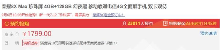 1499元起,华为荣耀8X Max智能手机新品发售