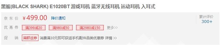 499元,黑鲨E1020BT入耳式蓝牙耳机新品上市