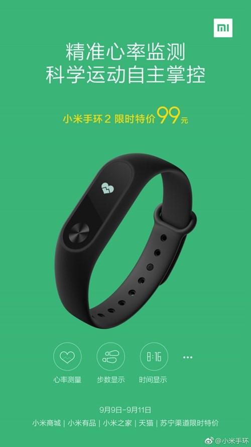 """小米手环2限时特价99元,并称""""没心率监测,怎"""