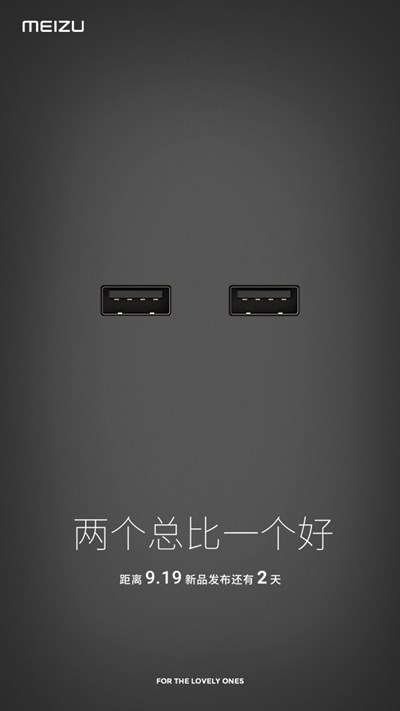 魅族新配件暗示:搭载两个USB接口,或为新款移