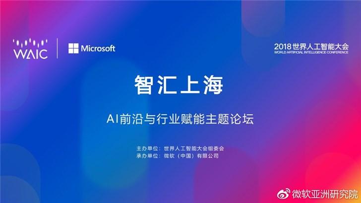 微软沈向洋:将成立微软亚洲研究院上海分院