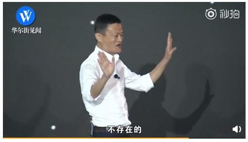 马云辟谣被迫离职退休:不存在的,没有人能干得倒我