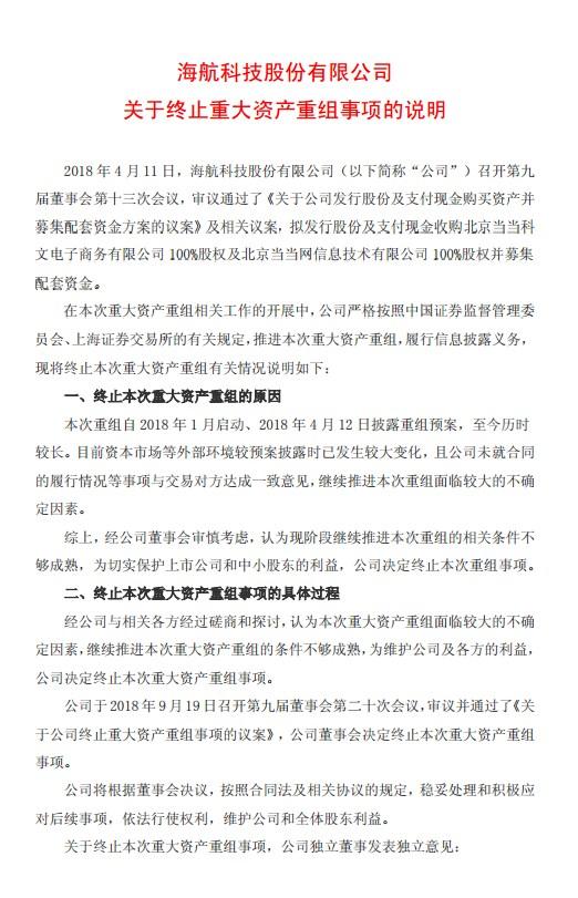 海航科技终止收购北京当当科文电子商务及当当网信息技术