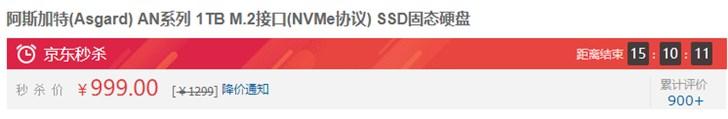 读取1800MB/s,1元/GB:阿斯加特 1TB M.2 固态硬盘9