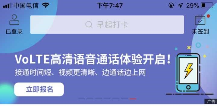 中国电信开启VoLTE体验志愿者招募:30款机型支持