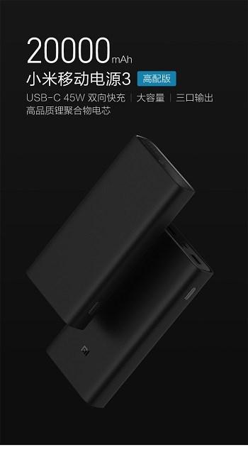 小米移动电源3将1月11正式开售 售价199元