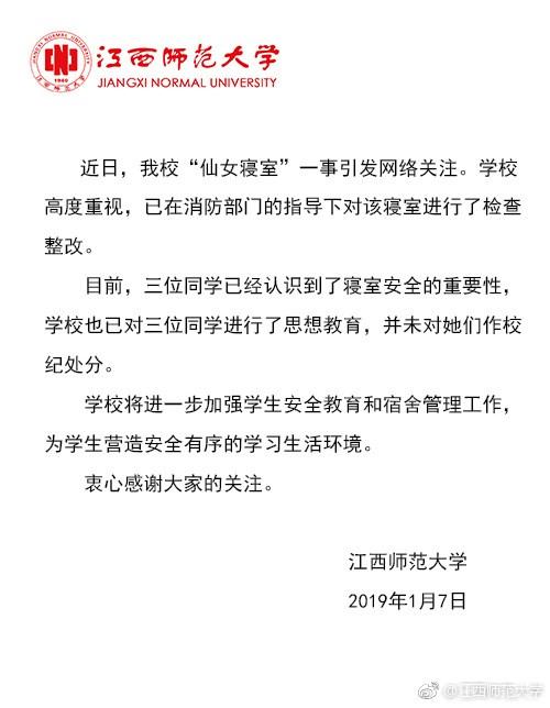 """真·微博执法后续:江西师范大学未处分""""仙女寝室""""三位女同学"""