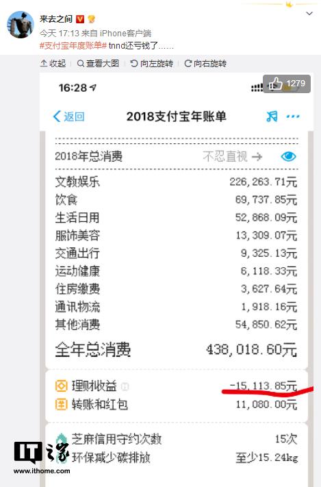 """微博CEO""""来去之间""""晒2018支付宝年账单:理财亮了"""