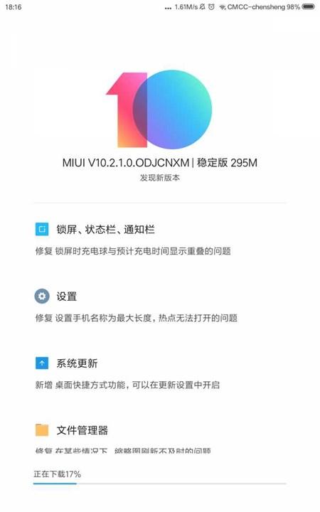 小米平板4推送MIUI 1021稳定