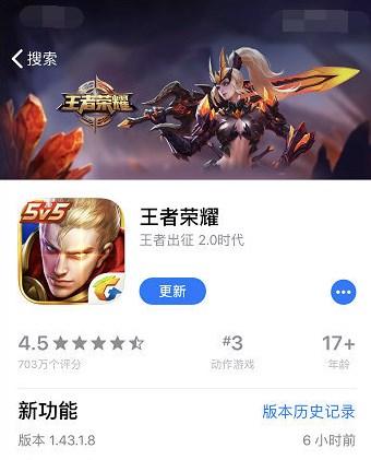 《王者荣耀》今日在苹果App Atore上架1.43.1.8游戏包