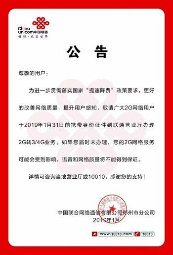 郑州联通发布公告督促2G用户转3/4G业务