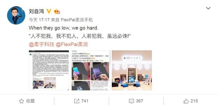 小米回应关于折叠手机的质疑:屏幕供应商非L