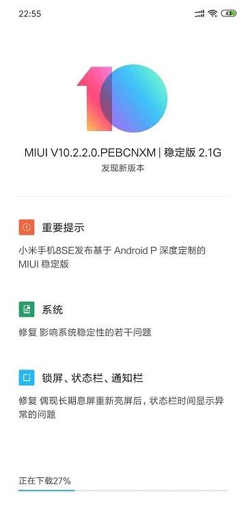 小米8 SE开始推送MIUI 10.2.2稳定版:安卓9 Pie来了