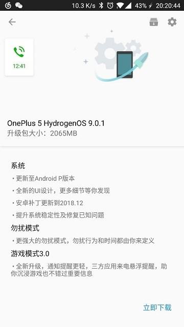 一加5氢OS升级安卓9 Pie系统 更新全新全屏手势功能