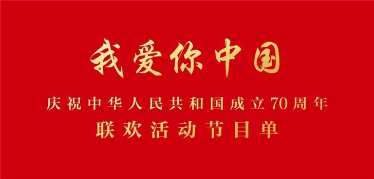 庆祝新中国成立70周年联欢活动节目单公布:LE