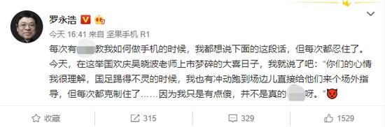 罗永浩评价吴晓波上市梦碎:他梦太大 入错了行
