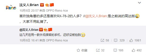 """沈义人""""爆料"""":OPPO Reno Ace或有高达版"""