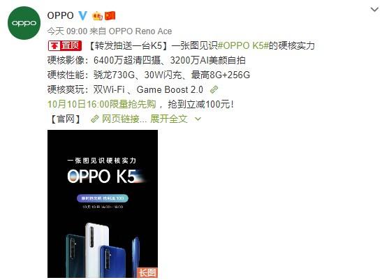 一图看懂全新OPPO K5:实力依旧硬核