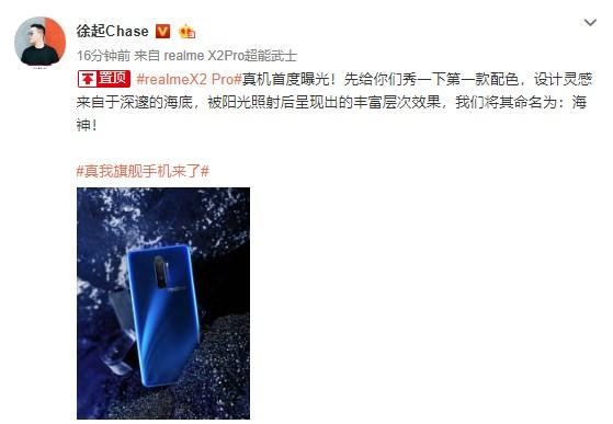 Realme X2Pro官方真机照释出 将搭载高通骁龙855 Plus