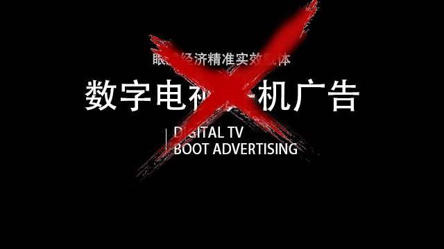 小米/海尔/乐视等7家电视企业因开机广告被约谈