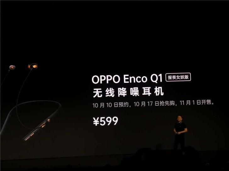 OPPO Enco Q1报丧女妖版耳机发布,价格为599元