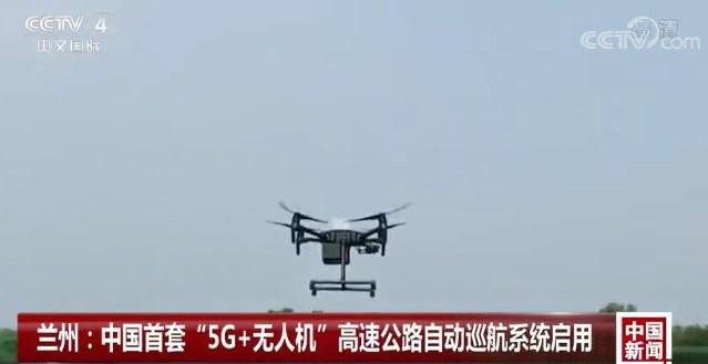 """5G+无人机,高速公路""""飞行巡逻警察""""来了"""