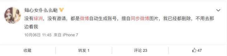 绿洲APP上发现账号已去世微博用户在发布内容?