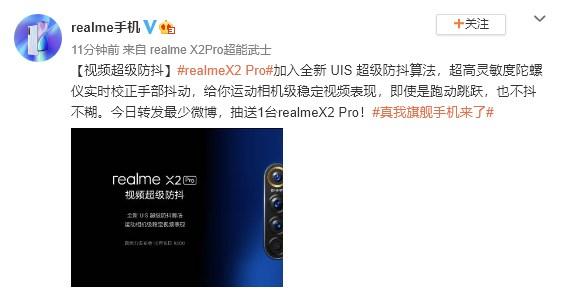 realmeX2 Pro加入全新UIS防抖算法 提供运动相机级视频稳定表现