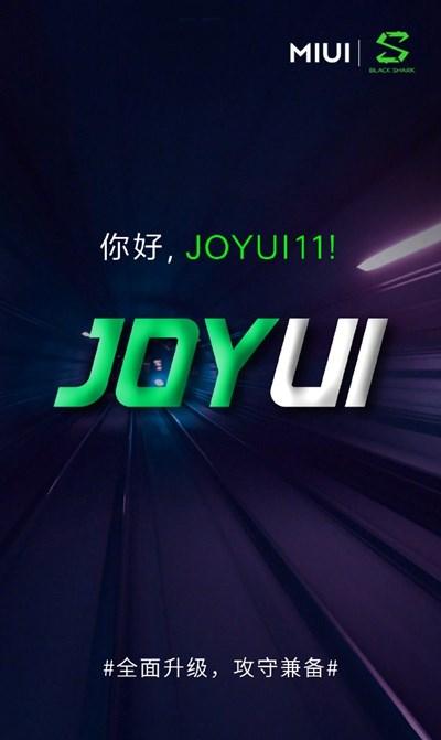 黑鯊JOYUI 11將集成小米MIUI 11核心功能 為用戶帶來獨特使用體驗