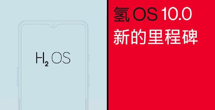 一加氢OS 10.0正式发布,一加5/5T之后可升级安卓