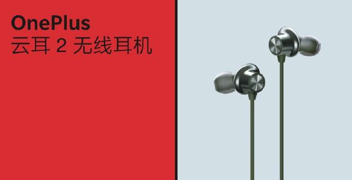 """99元,一加云耳2无线耳机全新配色""""橄榄绿""""发布"""""""