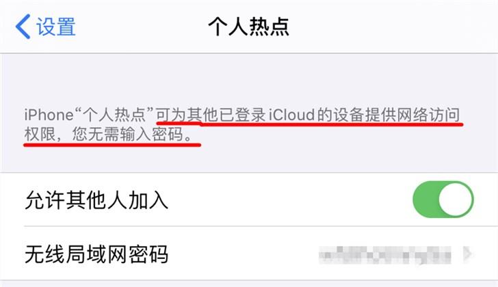苹果如何改变iOS 13.1及iPadOS 13.1个人热点功能