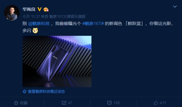 华海良微博晒出魅族16T手机的新调色:鲸跃蓝