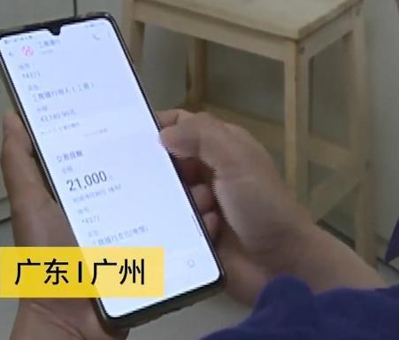 用户被扣21000元话费,中国电信称操作失误