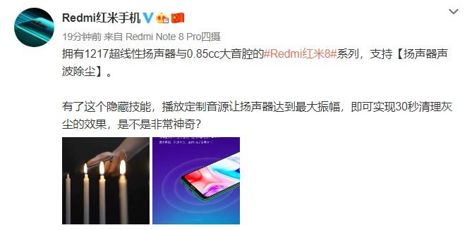 """Redmi红米8/8A""""隐藏技能""""官宣:扬声器声波除尘"""