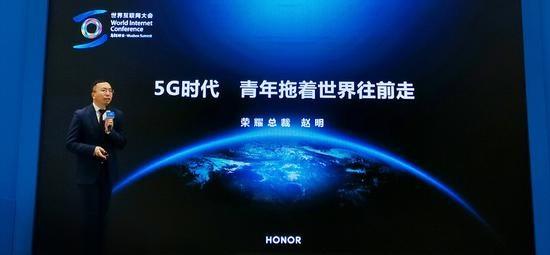 赵明乌镇宣布,荣耀V30 5G手机下月推出
