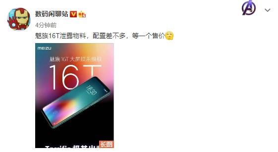 魅族16T配置信息提前泄露:骁龙855+UFS 3.0