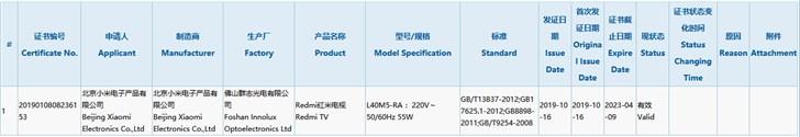 红米电视40英寸版本通过3C认证,或于近期发布