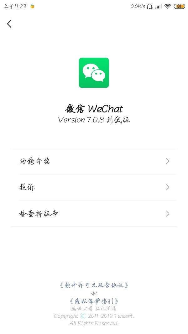 微信安卓版7.0.8内测版支持通过手机号转账}